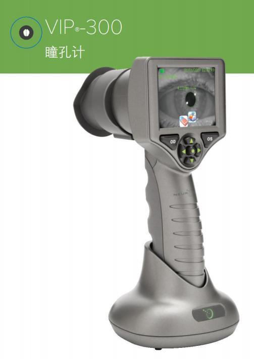 单目瞳孔手持测试仪